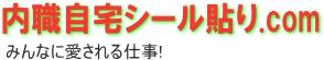 内職自宅シール貼り.com